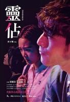 [中] 靈佔 (Possession) (2018) [搶鮮版]