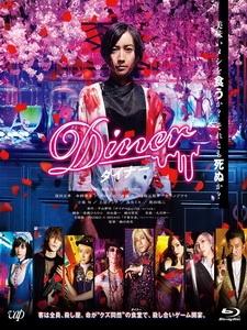 [日] 殺手餐廳 (Diner) (2019)