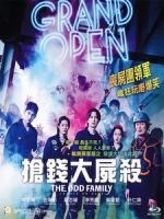 [韓] 搶錢大屍殺 (The Odd Family - Zombie On Sale) (2019)