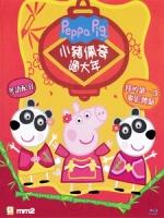 [中] 小豬佩奇過大年 (Peppa Celebrates Chinese New Year) (2019)