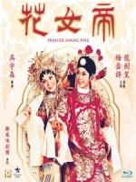 [中] 帝女花 (Princess Chang Ping) (1976)