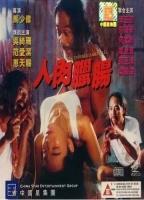 [中] 人肉香腸/人肉臘腸 (The Unpublicizable File) (1993) [搶鮮版]