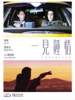 [中] 一見鍾情 (Sausalito) (2000)
