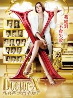[日] 派遣女醫 X 6 (Doctor-X 6) (2019) [台版字幕]