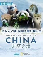[中] 未至之境/中國的隱秘王國 (The Hidden Kingdoms of China) (2019)