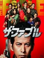 [日] 殺手寓言 (The Fable) (2019)[台版字幕]