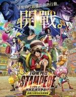 [日] 航海王 奪寶爭霸戰 (One Piece Stampede) (2019) [台版]