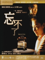 [中] 忘不了 (Lost in Time) (2003)