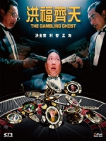 [中] 鬼賭鬼 (The Gambling Ghost) (1991)