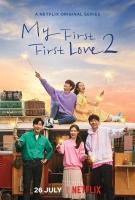 [韓] 因為初戀是第一次 第二季 (My First First Love S02) (2019) [台版字幕]