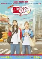 [日] 聖☆哥傳 第II紀 (Saint Young Men: Season Two) (2019)
