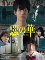 [日] 惡之花 (The Flowers of Evil) (2019)