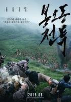 [韓] 鳳梧洞戰役(봉오동 전투/The Battle Roar to Victory) (2019) [搶鮮版]
