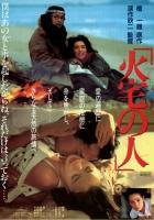 [日] 火宅之人 (火宅の人/House on Fire) (1986) [搶鮮版]