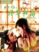 [中] 聊齋艷譚 3 - 燈草大師 (Erotic Ghost Story 3) (1992)