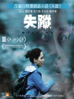 [中] 失蹤 (Missing) (2019)