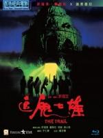 [中] 追鬼七雄 (The Trail) (1983)