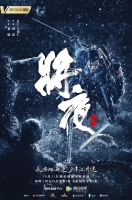 [中] 將夜 Ever Night  (2018) [Disc 3/3]