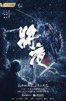 [中] 將夜 Ever Night  (2018) [Disc 2/3]