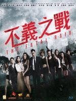[中] 不義之戰 (The Fatal Raid) (2019)