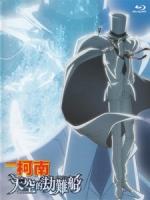 [日] 名偵探柯南 - 天空的劫難船 (Detective Conan - The Lost Ship in the Sky) (2010)[台版]