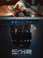 [韓] 鎖命危機 (Door Lock) (2018)[台版字幕]