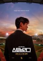 [韓]棒球大聯盟/金牌救援 (스토브리그/Stove League) (2019)  [Disc 2/2] [台版字幕]