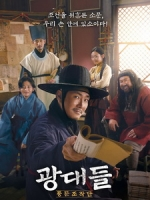 [韓] 朝鮮鄉民團 (Jesters - The Game Changers) (2019)[台版字幕]