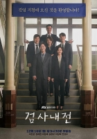 [韓] 檢察官內傳/檢察官內戰 (검사내전/ Diary of a Prosecutor) (2019)[Disc 1/2][台版字幕]