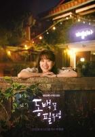[韓] 山茶花開時 (동백꽃 필 무/When the Camellia Blooms) (2019) [Disc 2/2] [台版字幕]