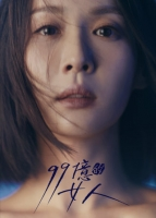 [韓] 99億的女人 (99억의 여자/Woman of 9.9 Billion) (2019)[Disc 1/2] [台版字幕]