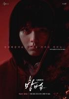 [韓] 謗法/咒術 /方法 (방법/ The Cursed) (2020) [台版字幕]