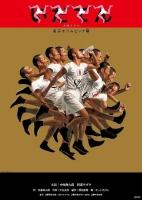 [日] 韋馱天:東京奧運物語/東京奧運的故事( いだてん~東京オリムピック噺/ Tokyo Olympics Story) (2019)[Disc 1/4]