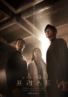 [韓] 驅魔者/司祭 (프리스/ Peuriseuteu)(2018)[Disc 2/2]