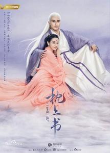[中] 三生三世十裡桃花續集-三生三世枕上書 (Eternal Love of Dream) (2020) [Disc 1/3] [台版字幕]