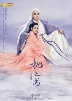 [中] 三生三世十裡桃花續集-三生三世枕上書 (Eternal Love of Dream) (2020) [Disc 3/3] [台版字幕]