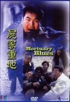 [中] 屍家重地 (Mortuary Blues) (1990) [搶鮮版]