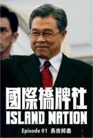 [台] 國際橋牌社 (Island Nation) (2020)