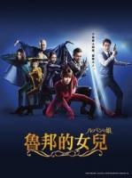 [日] 魯邦的女兒/魯邦之女 (ルパンの娘/Lupin No Musume) (2019) [台版字幕]