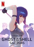 [日] 攻殼機動隊-SAC_2045 第一季 (Ghost in the Shell SAC_2045 S01) (2020) [台版字幕]