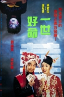 [中] 一世好命 (You Bet Your Life) (1991) [搶鮮版]