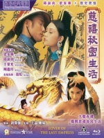 [中] 慈禧秘密生活 (Lover of the Last Empress) (1995)