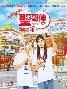[日] 聖☆哥傳 第III紀 (Saint Young Men - Season Three) (2020)[台版字幕]