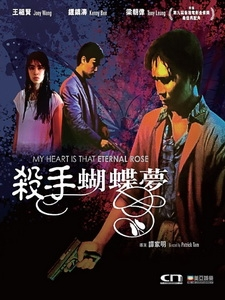[中] 殺手蝴蝶夢 (My Heart is That Eternal Rose) (1989)