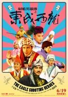 [中] 射鵰英雄傳之東成西就 (The Eagle Shooting Heroes) (1993) [搶鮮版]