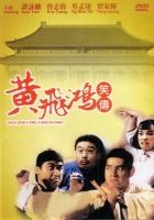 [中] 黃飛鴻笑傳 (Once Upon a Time a Hero in China) (1992) [搶鮮版]