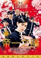 [日] 帝一之國 (Teiichi-Battle of Supreme High) (2017) [台版字幕]