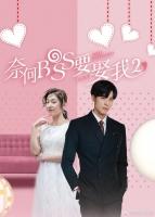 [中] 奈何boss要娶我2 (Well-Intended Love 2) (2020) [台版字幕]