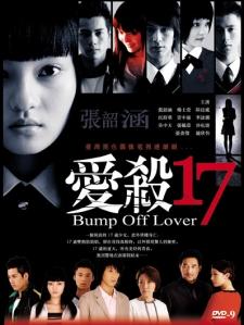 [台] 愛殺17 (Bump off Lover 17) (2006) [Disc 1/2]