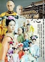 [陸] 步步驚心 (Scarlet Heart) (2011) [Disc 1/3]  [台版字幕]